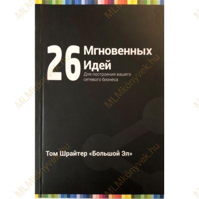 """Том Шрайтер: 26 Мгновенных Идей - Tom """"Big Al"""" Schreiter: 26 azonnali marketing ötlet (oroszul)"""